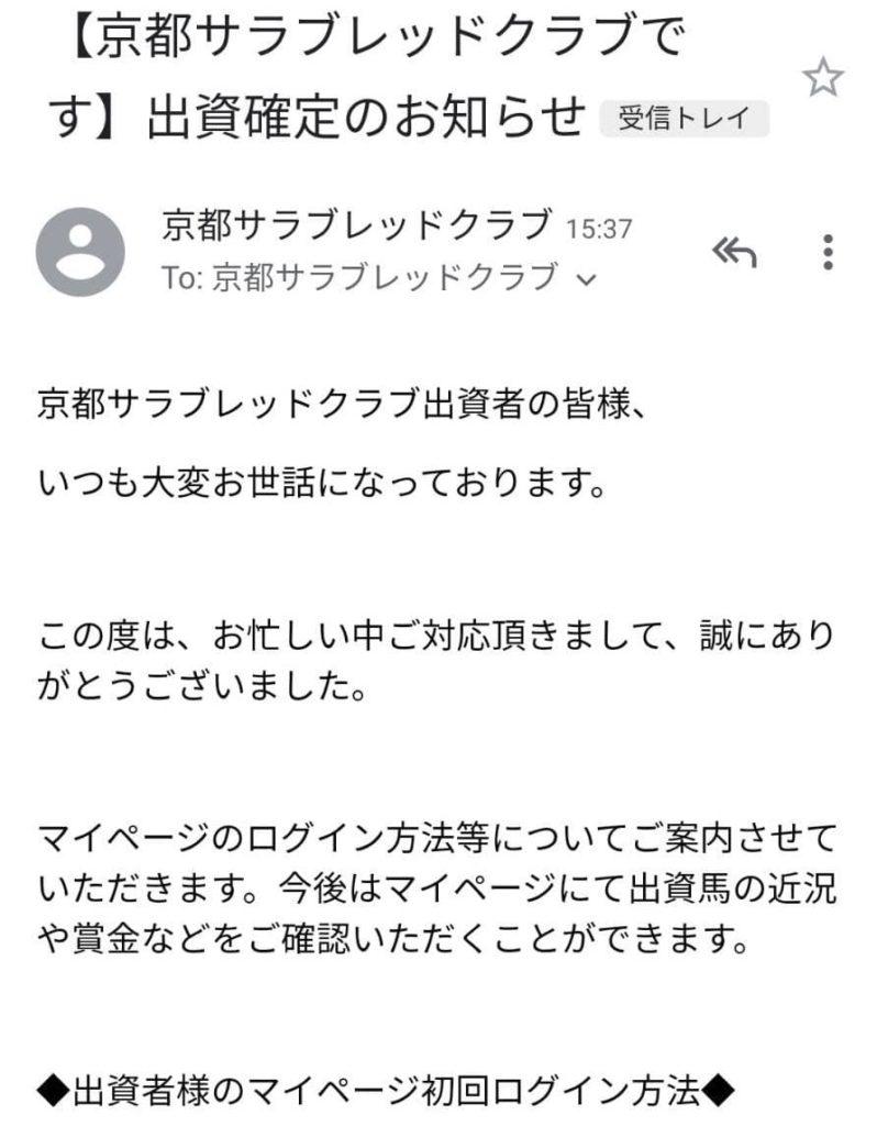 クラブ 京都 サラブレッド